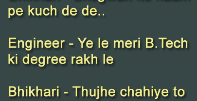 bhikhari aur engineer