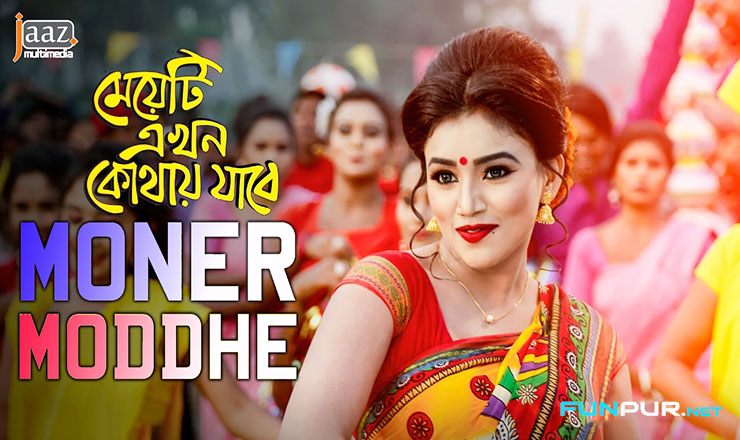 moner moddhe bengali song lyrics