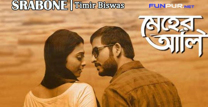 srabone bengali song lyrics