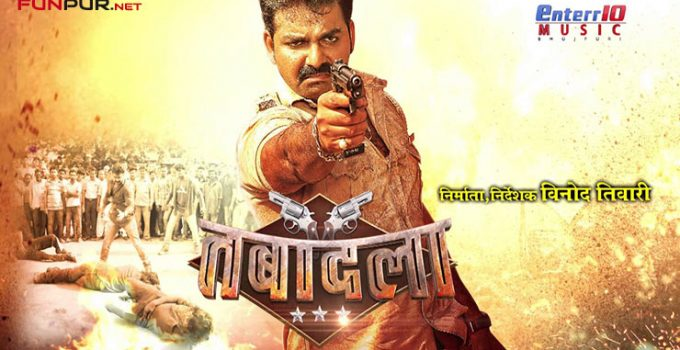 tabadala bhojpuri movie