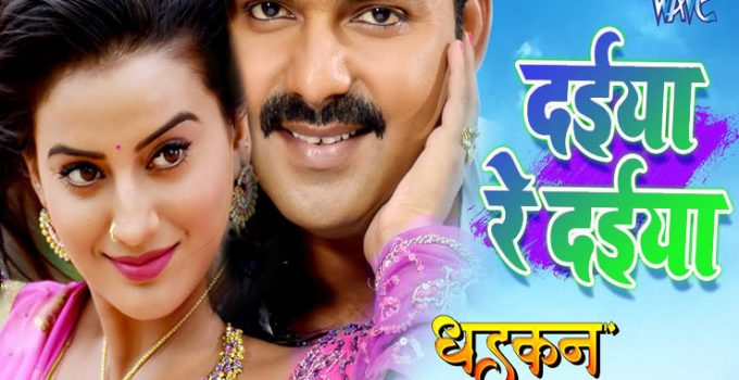 daiya re daiya bhojpuri song lyrics
