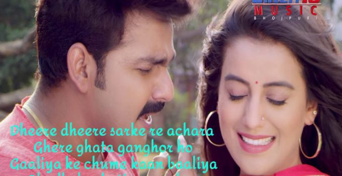 Dhadkela Chhatiya Mor Bhojpuri Song Lyrics