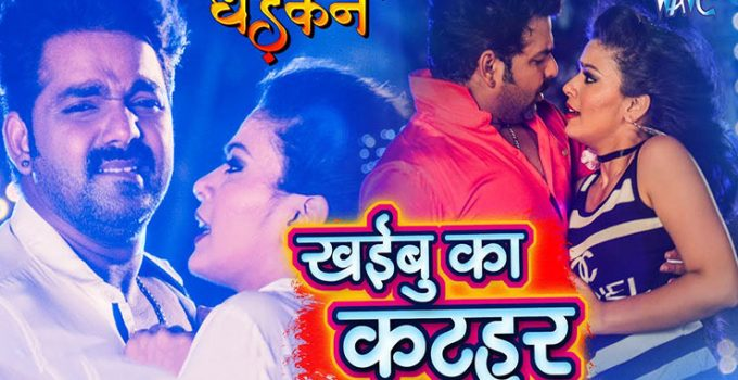 khaibu ka katahar bhojpuri song lyrics