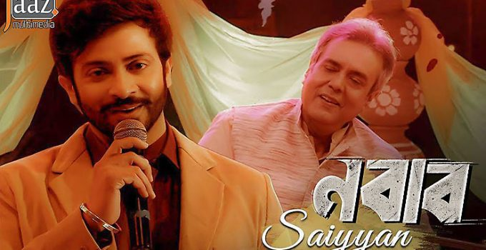 saiyyan baimaan bengali song lyrics