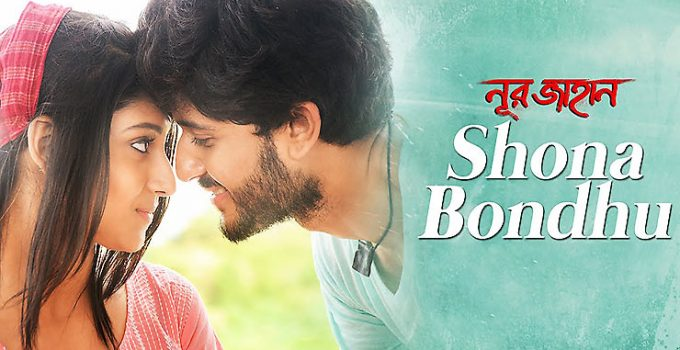 shona bondhu bengali song lyrics