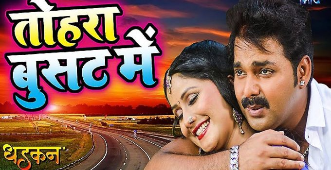 Tohra Busat Mein bhojpuri song lyrics