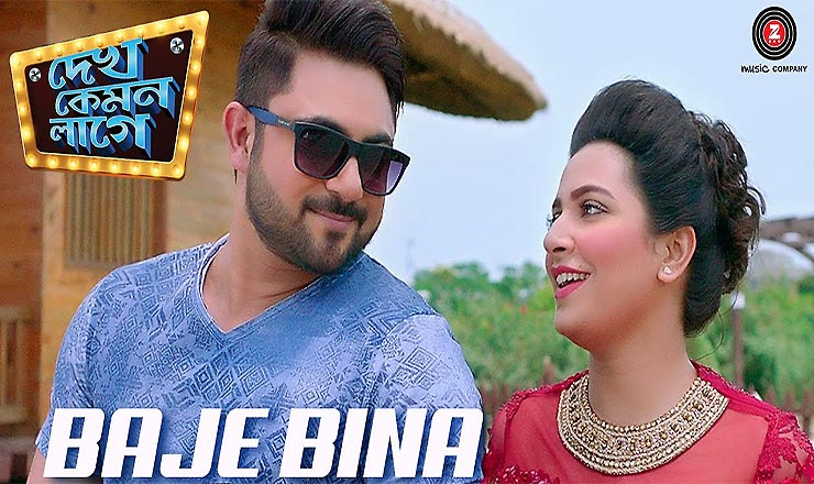 BAJE BINA Bengali Song Lyrics - Dekh Kemon Lage | Soham