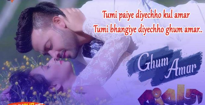 Ghum Amar Bengali Song Lyrics