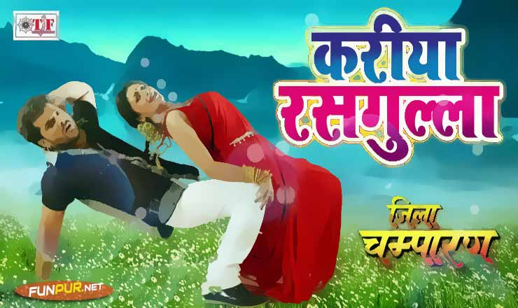 Kariya Rasgulla Bhojpuri Song Lyrics