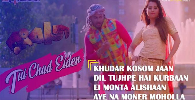 Tui Chad Eider Bengali Song Lyrics