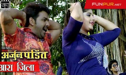 ara jila Bhojpuri song lyrics