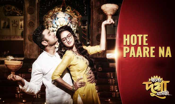 Hote Paare Na Bengali Song Lyrics
