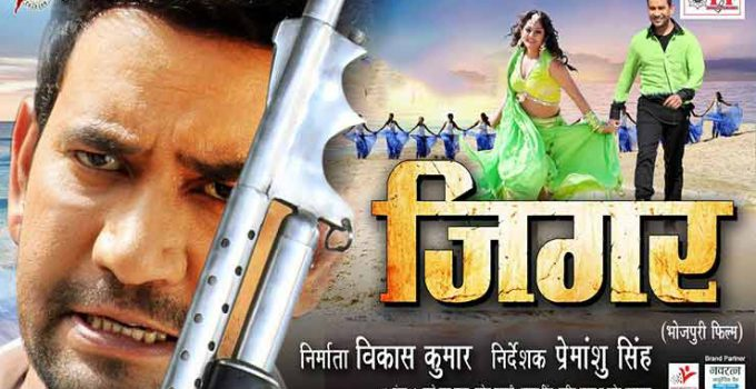 Jigar Bhojpuri Movie