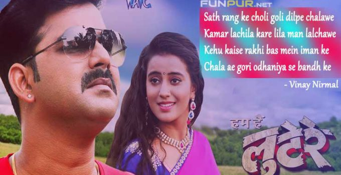 Saat Rang Ke Choli Bhojpuri Song Lyrics
