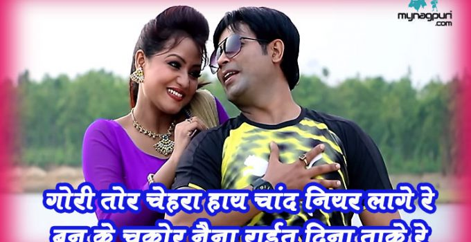 Gori tor chehra nagpuri song lyrics
