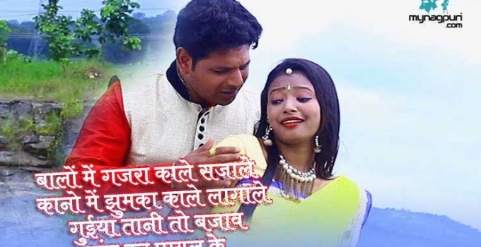 Baalon Mein Gajara Nagpuri Song Lyrics
