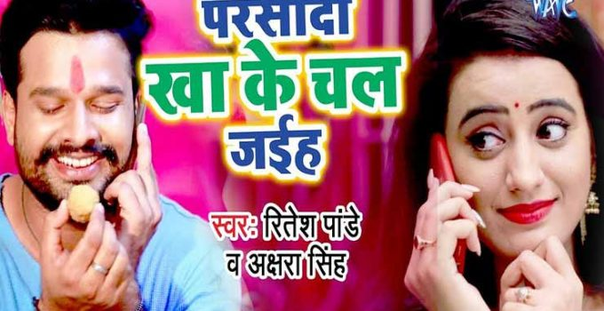 Parsadi Kha Ke Chal Jaiha Song Lyrics