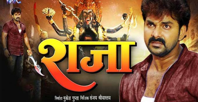 Raja Bhojpuri Movie Dialogues