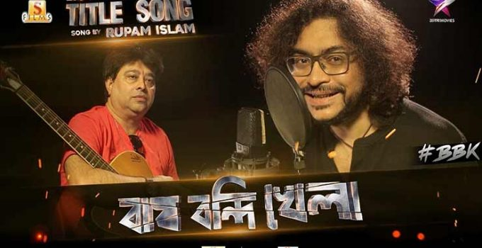 BAGH BANDI KHELA Lyrics
