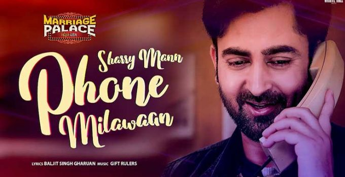 Phone Milawaan Lyrics