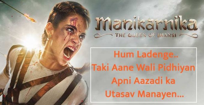Manikarnika Movie Dialogues