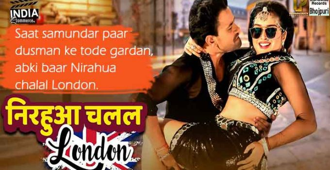 NIRAHUA CHALAL LONDON Bhojpuri Movie Dialogues