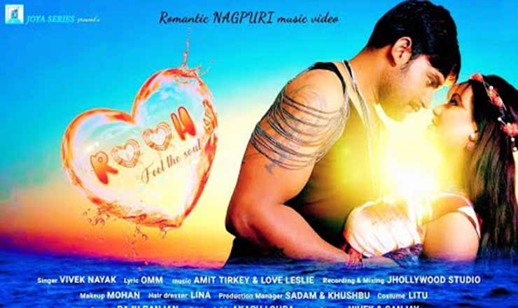 Rooh Nagpuri Song Lyrics