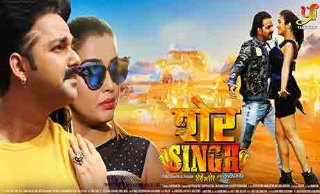 Sher Singh Bhojpuri movie dialogues