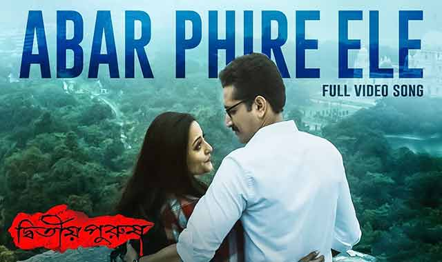 Abar Phire Ele Lyrics